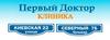 Логотип ПЕРВЫЙ ДОКТОР, МЕДИЦИНСКАЯ КЛИНИКА