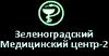 Логотип ЗЕЛМЕДЦЕНТР-2, ООО, МЕДИЦИНСКИЙ ЦЕНТР
