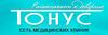Логотип ТОНУС, СЕТЬ МЕДИЦИНСКИХ ЦЕНТРОВ