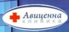 Логотип АВИЦЕННА, ООО, МЕДИЦИНСКАЯ КЛИНИКА